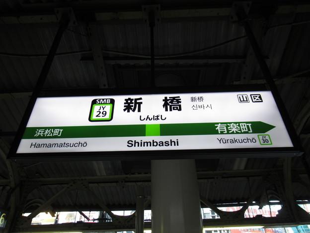 Photos: #JY29 新橋駅 駅名標【山手線 内回り】