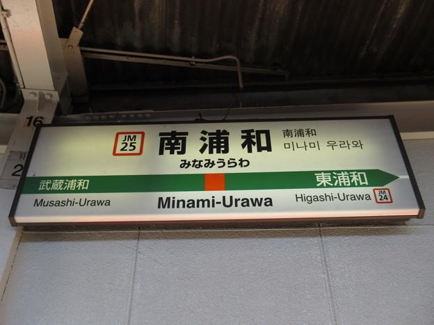 #JM25 南浦和駅 駅名標【武蔵野線 下り】