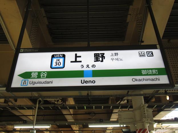#JK30 上野駅 駅名標【京浜東北線 北行】