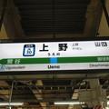 Photos: #JK30 上野駅 駅名標【京浜東北線 北行】