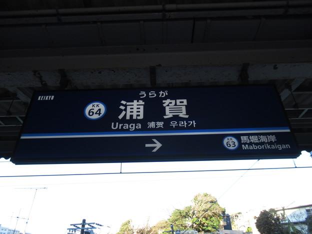 #KK64 浦賀駅 駅名標