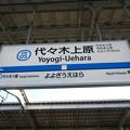 Photos: #OH05 代々木上原駅 駅名標【上り】
