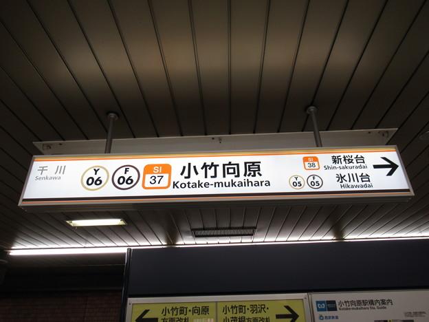 #Y06 小竹向原駅 駅名標【和光市・練馬方面】