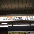 #Y06 小竹向原駅 駅名標【和光市・練馬方面 1】
