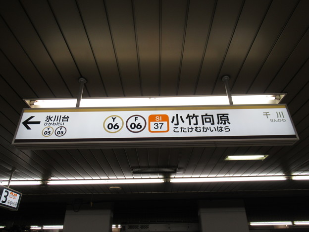 #Y06 小竹向原駅 駅名標【和光市方面】