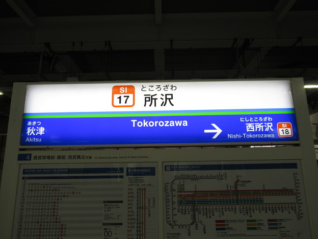 #SI17 所沢駅 駅名標【池袋線 下り】