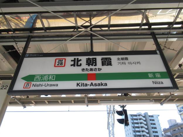 #JM28 北朝霞駅 駅名標【上り】