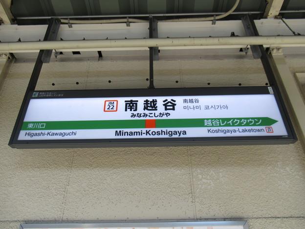#JM22 南越谷駅 駅名標【下り】
