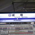 Photos: #TJ10 成増駅 駅名標【下り】