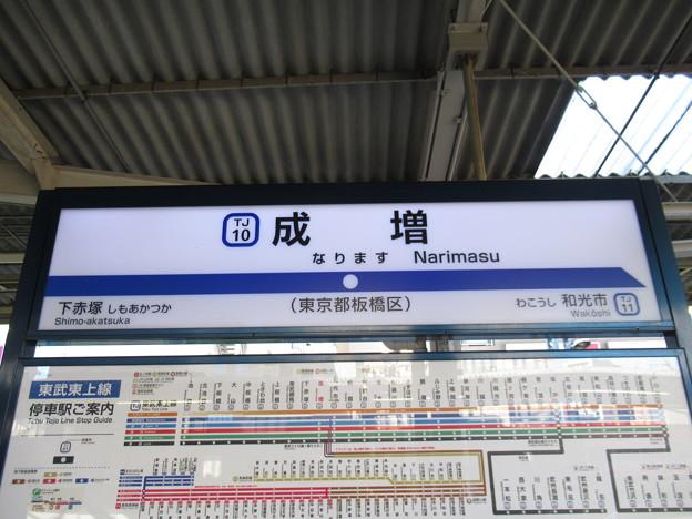 #TJ10 成増駅 駅名標【下り】