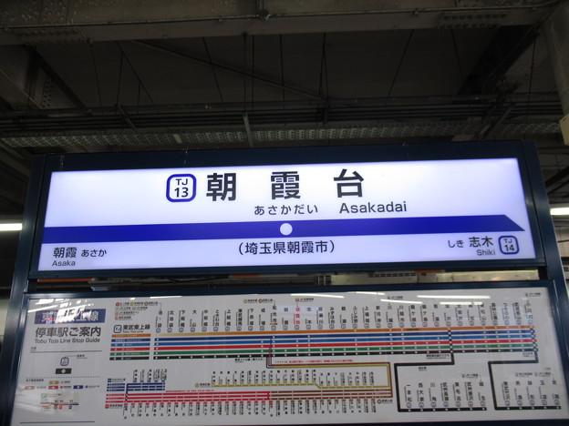 #TJ13 朝霞台駅 駅名標【下り】