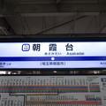 Photos: #TJ13 朝霞台駅 駅名標【下り】