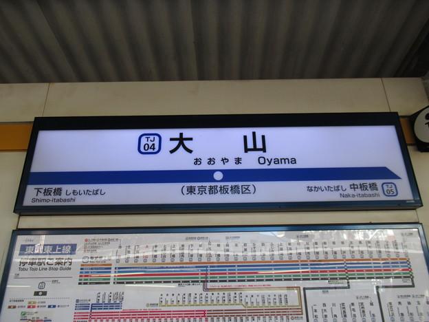 #TJ04 大山駅 駅名標【下り】