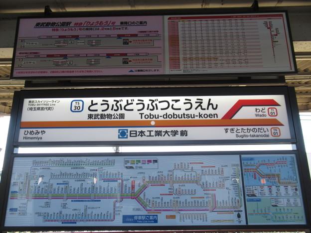 #TS30 東武動物公園駅 駅名標【下り】