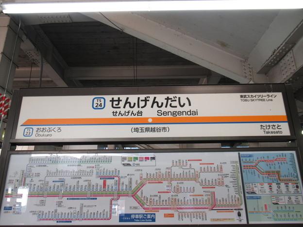 #TS24 せんげん台駅 駅名標【上り】