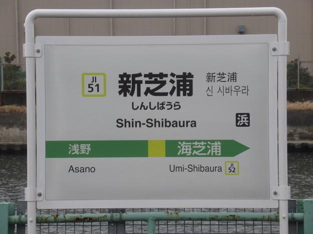 #JI51 新芝浦駅 駅名標【下り】