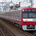 Photos: 京急線新1000形 1301F