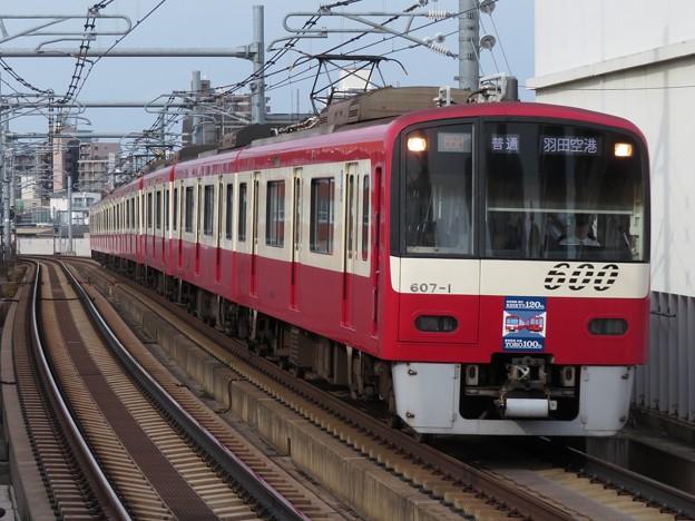 京急線600形 607F【京急創立120周年HM】
