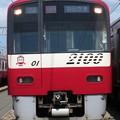Photos: 京急2100形 2101F
