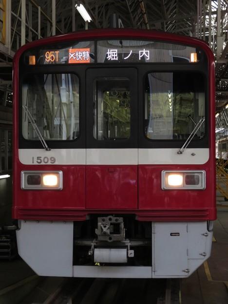 京急1500形 1509F(エアポート快特堀ノ内)