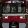 Photos: 京急1500形 1509F(エアポート快特堀ノ内)
