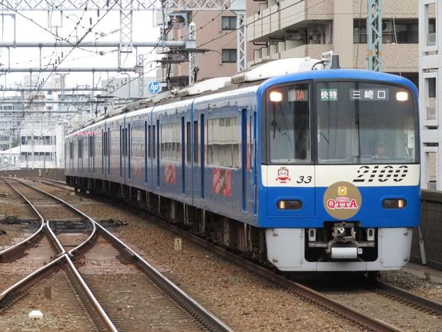 京急線2100形 2133F【KEIKYU BLUE SKY TRAIN/QTTAラッピング】