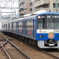 Photos: 京急線2100形 2133F【KEIKYU BLUE SKY TRAIN/QTTAラッピング】