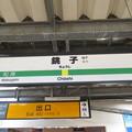 Photos: 銚子駅 駅名標