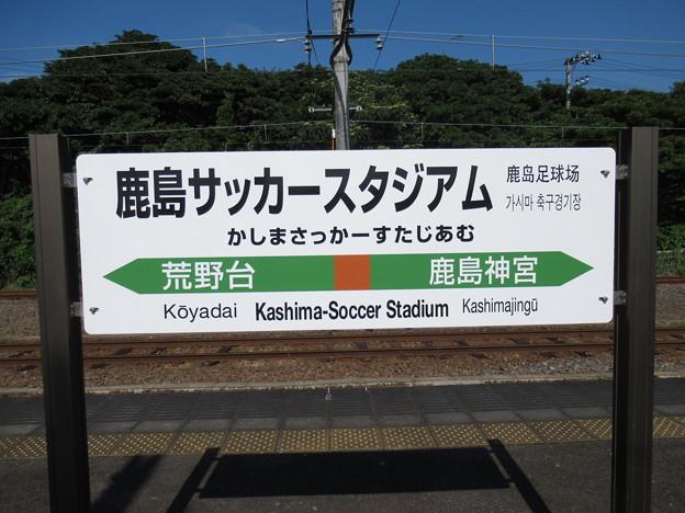 鹿島サッカースタジアム駅 駅名標