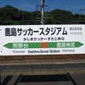 Photos: 鹿島サッカースタジアム駅 駅名標