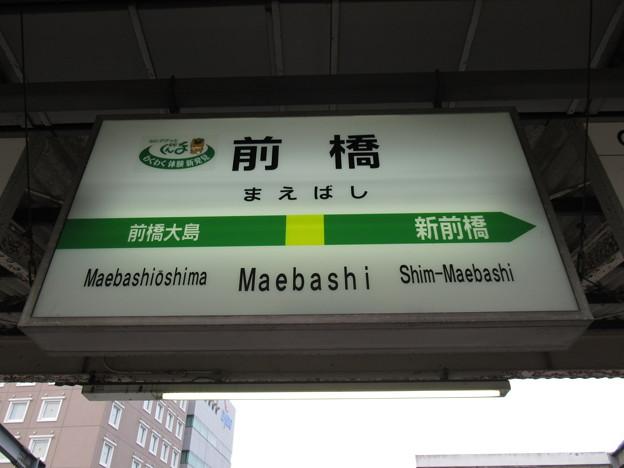 前橋駅 駅名標【上り】