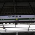 伊勢崎駅 駅名標