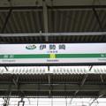 伊勢崎駅 駅名標【上り】