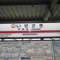 #TI25 伊勢崎駅 駅名標