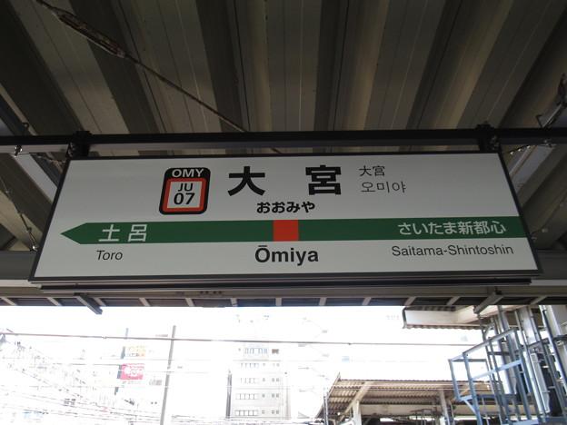 #JU07 大宮駅 駅名標【宇都宮線 下り】