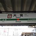 Photos: #JU07 大宮駅 駅名標【宇都宮線 下り】