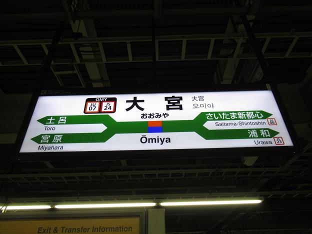 #JU07 大宮駅 駅名標【宇都宮線・高崎線・湘南新宿ライン】