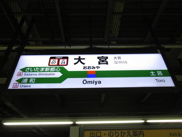 #JU07 大宮駅 駅名標【宇都宮線・湘南新宿ライン 上り】