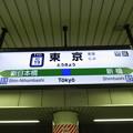 #JO19 東京駅 駅名標【横須賀線・総武快速線】