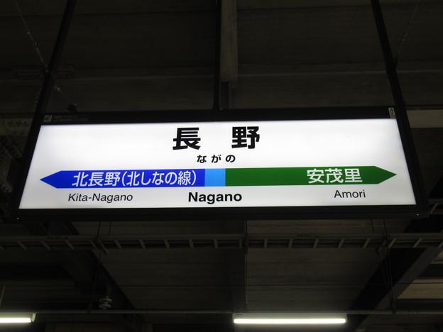 長野駅 駅名標
