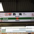 #JT21 熱海駅 駅名標【東海道線 上り】