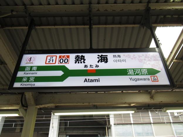 #JT21 熱海駅 駅名標【上り】