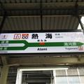 Photos: #JT21 熱海駅 駅名標【上り】