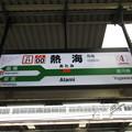 Photos: #JT21 熱海駅 駅名標【下り】