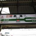 Photos: #JT21 熱海駅 駅名標