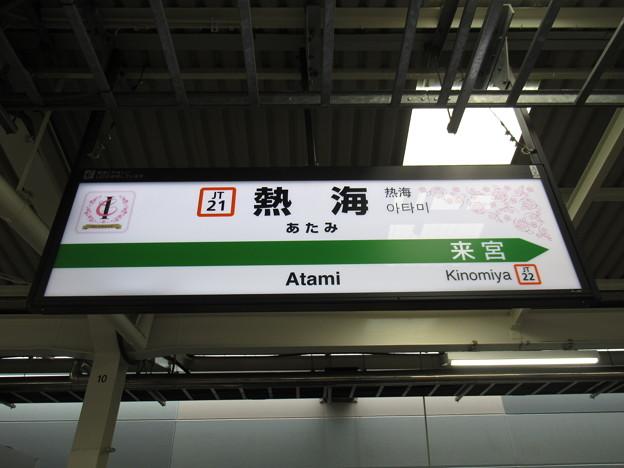 #JT21 熱海駅 駅名標【伊東線】