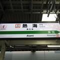Photos: #JT21 熱海駅 駅名標【伊東線】