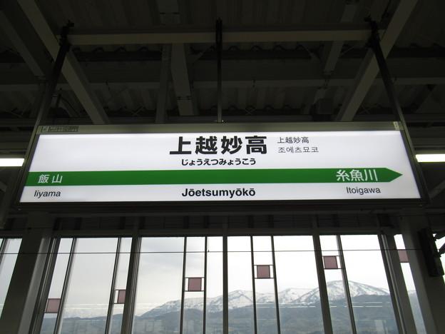 [新]上越妙高駅 駅名標【下り】