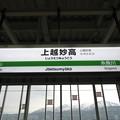 Photos: [新]上越妙高駅 駅名標【下り】