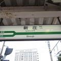 新庄駅 駅名標【奥羽北線・陸羽西線】